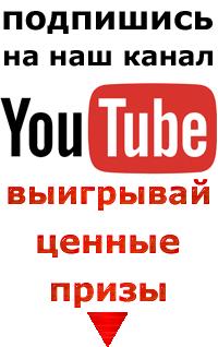 Подпишись на канал youtube