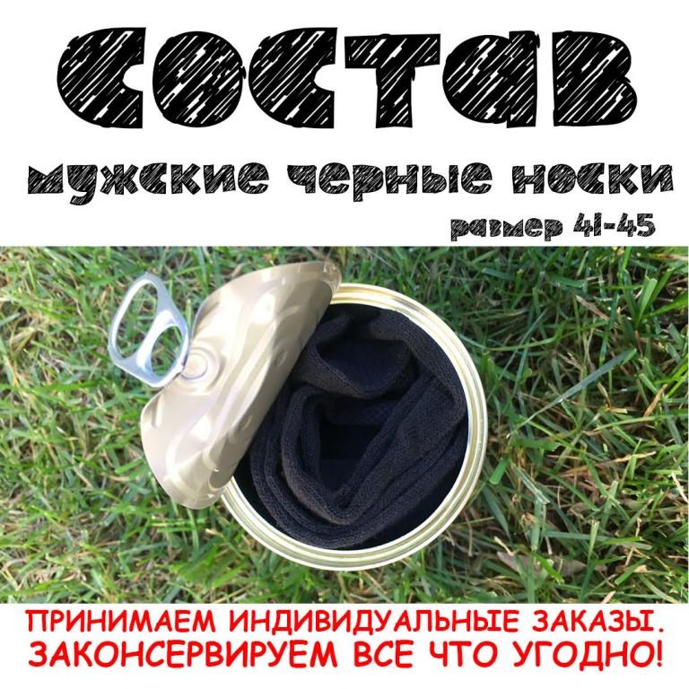 ... Консервовані Шкарпетки Справжнього Чоловіка - Подарунок Чоловікові - Подарунок  коханому чоловікові ... ab7c13235be58